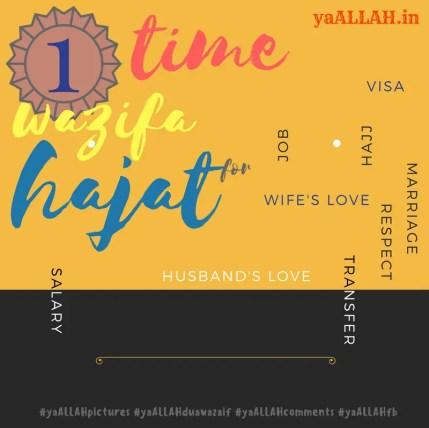 One Time Wazifa for Hajat-Dua to Fulfill a Wish Immediately-Hajat Ki Dua
