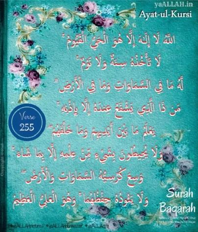 ayatul kursi wazifa for hajat