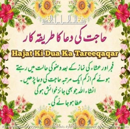 hajat ki dua ka tariqaqar urdu mein