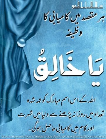 ya khaliq meaning in urdu