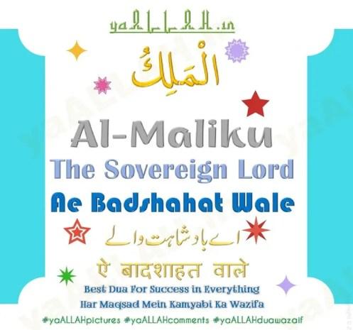 ya maliku meaning in urdu