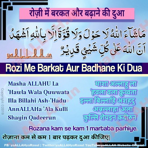 Meaning of urdu word barkat in english