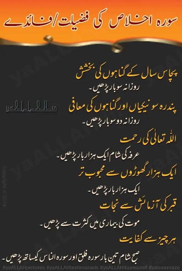 benefits of surah ikhlas hadith