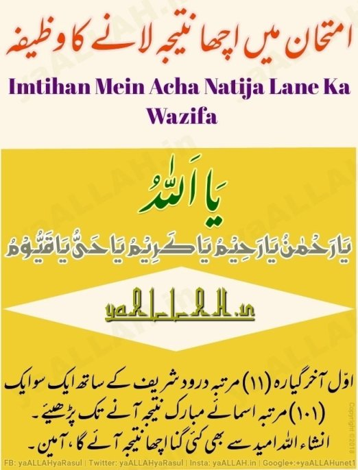 Dua for Success in Exam in urdu