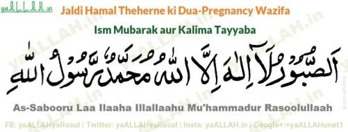 Jaldi Hamal ki Dua ya Pregnant Hone Ka Wazifa