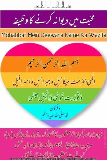 Mohabbat Mein Deewana Karne Ka Wazifa in urdu