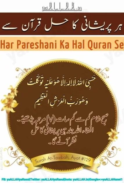 Pareshani Ka Hal in Quran-Download Dua urdu