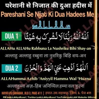 Pareshani Se Nijat Ki ALLAHU Nushrik Bihi shayaa Dua Hadees Shareef Me