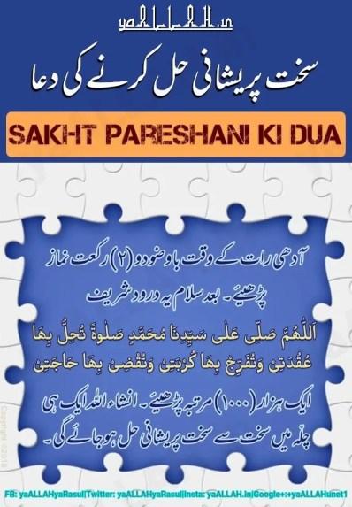 Pareshani ki Dua in urdu