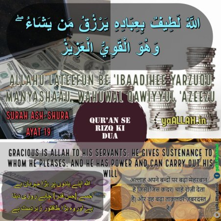 Quran Se Rizq Ki Dua-Barkat Aur Tarakki Ki Barish