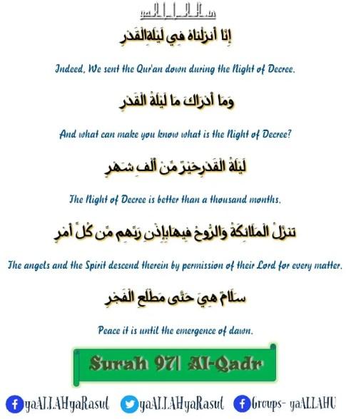 Surah 97-al qadr