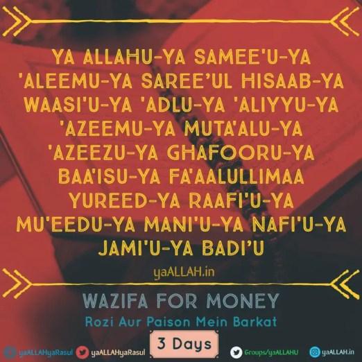 Wazifa for Money-Rozi Aur Paison Mein Barkat