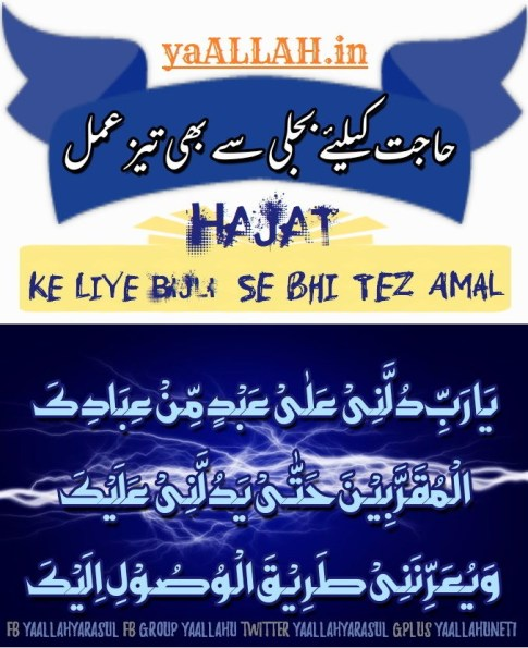 powerful wazifa hajat