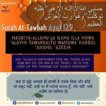 surah at taubah ayat 129-hasbi allahu la ilaha illa huwa alayhi tawakkaltu