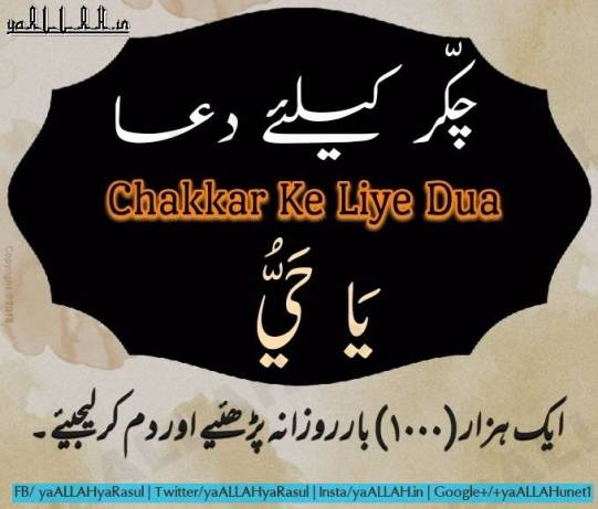 chakkar ke liye dua in urdu