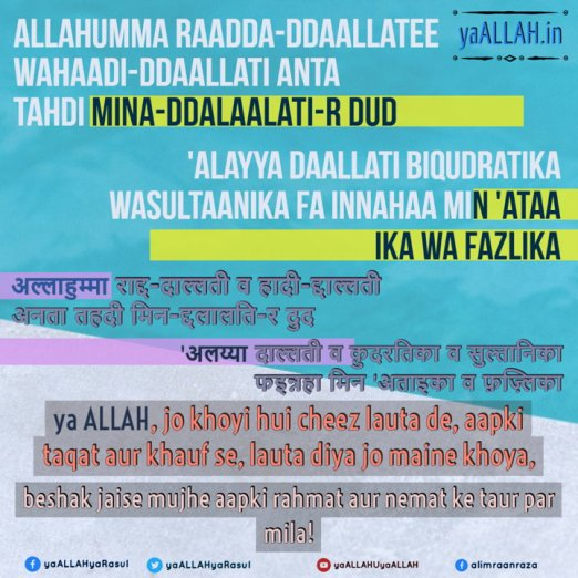 Dua for Lost Thing in Islam with Translation-Hisnul Hasin