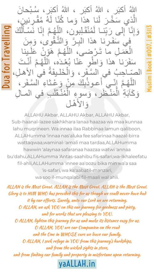 dua for travelling in hadees