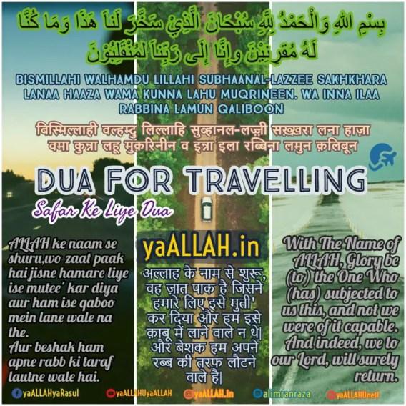 dua for travelling in quran