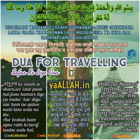 dua for travelling in quran