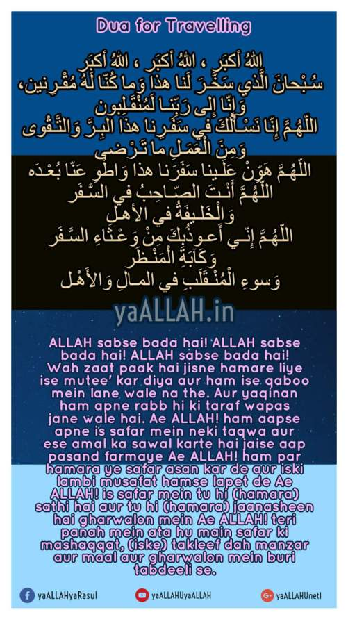 full Dua for Travelling in hadith