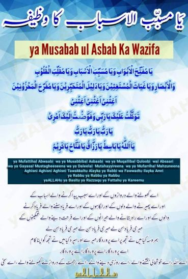 ya Musabab ul Asbab in Arabic with Urdu English Translation