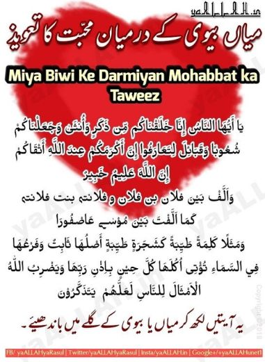 Miya Biwi Ke Darmiyan Mohabbat Ki Dua in urdu
