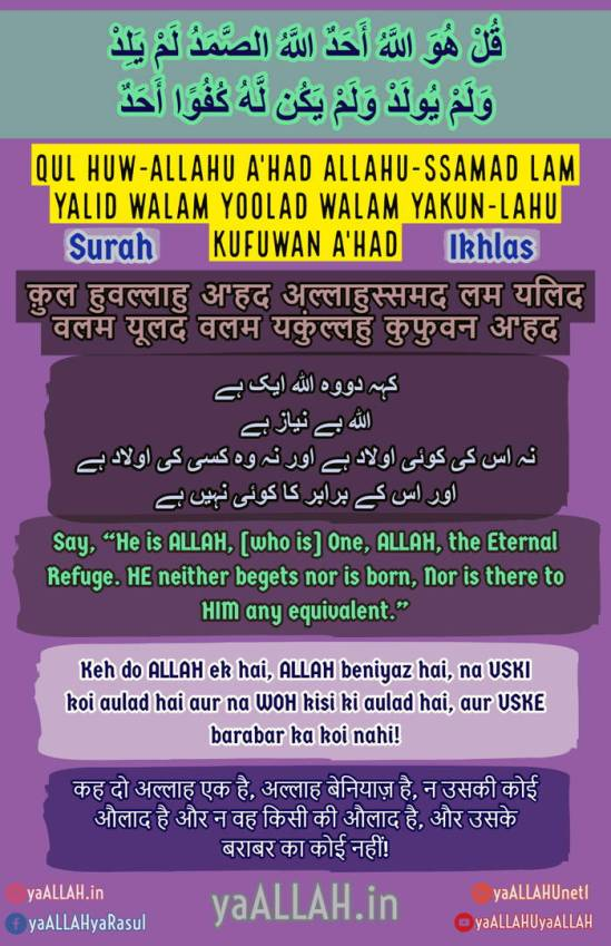 Surah Ikhlas in English With All Translations