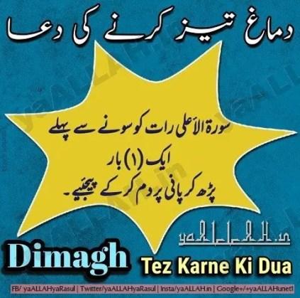 dimag-tez-karne-ki-dua-in-urdu