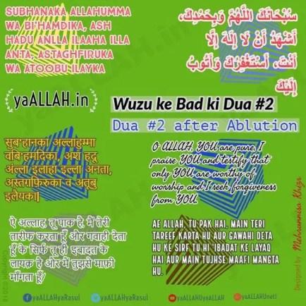 wuzu ke bad ki dua-2 with hindi translation
