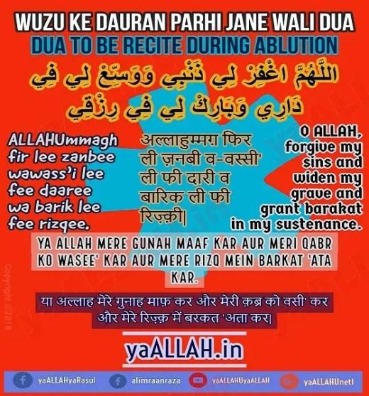 wuzu ke darmiyan ki dua in english hindi