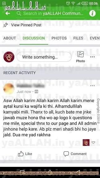 Ayatul Kursi Wazifa Ki Kamyabi-4