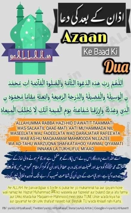 Azan Ke Baad Ki Dua with All Translations