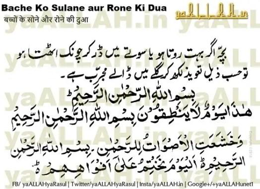 Bache Ko Sulane aur rone ki dua in urdu