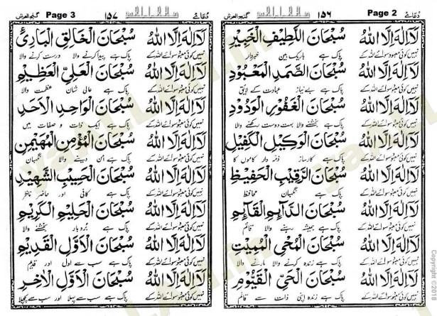 dua e ganjul arsh in arabic with urdu translation-2