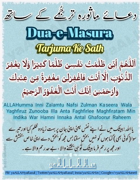 dua masura urdu translation image