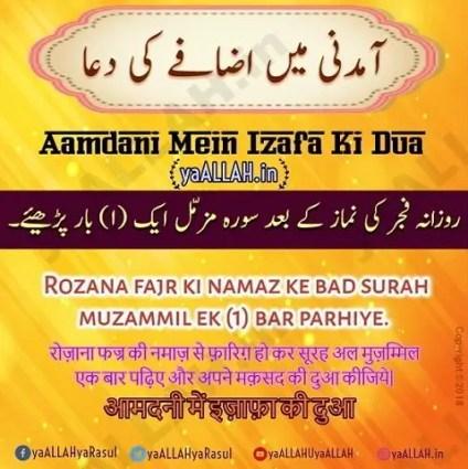 Aamdani Mein Izafa Ki Dua-Ghayb Se Badhane Ka Wazifa
