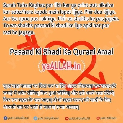 apni Pasand Ki Shadi karne ke liye Qurani ayat ka Amal