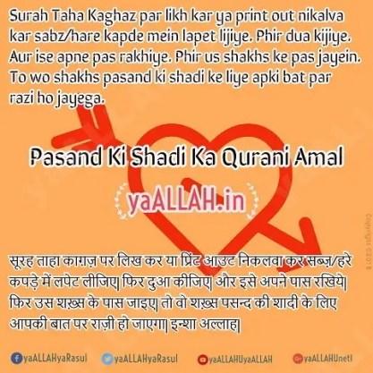 Pasand Ki Shadi Ka Best Wazifa-Nikah Murad Asan Best Qurani Amal
