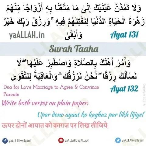 Wazifa for love marriage in arabic