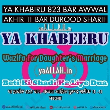 beti daughter ki shadi ke liye wazifa dua