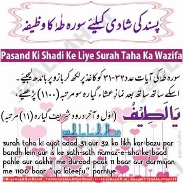 pasand ki shadi ka surah taha ayat 31 aur 32 ka wazifa in quran in urdu english