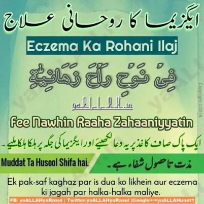 skin eczema ka qurani wazifa