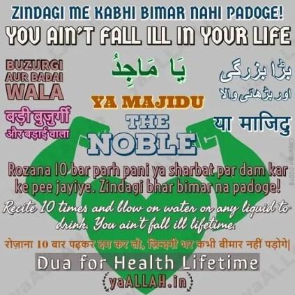 Dua for Health Without Illness Lifetime-ya majidu in english urdu hindi