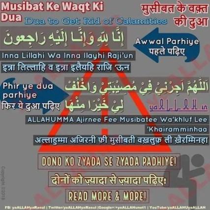 Musibat Ke Waqt Ki Dua in English Hindi Arabic