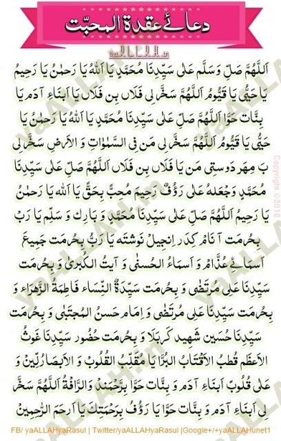 dua aqdatul mohabbat in arabic