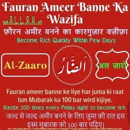 powerful Dolat Ka Wazifa in Urdu English Hindi Bataye