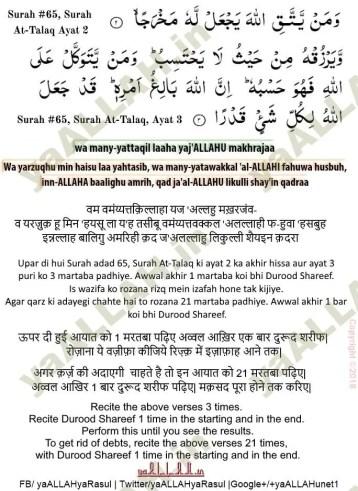 rizq ka anmol wazifa in hindi english urdu