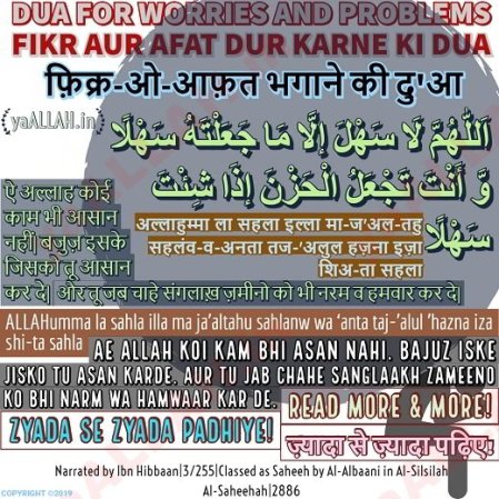 allahumma la sahla dua for worries and problems