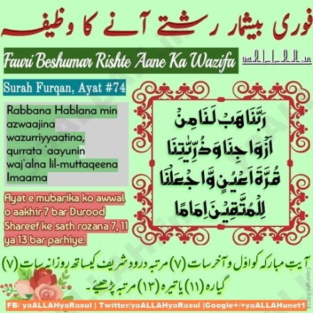 islamic dua for marriage problems