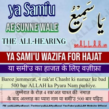 ALLAH Name ya samiu Wazifa for Hajat
